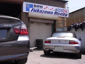 Fukazawa